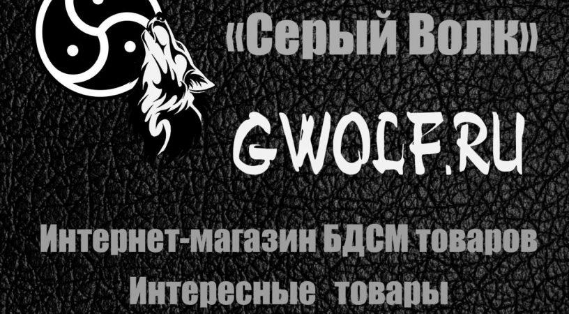BDSM-шоп «Серый волк»