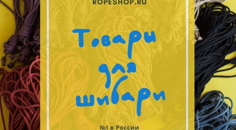Магазин веревок для шибари RopeShop