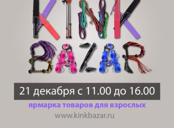 kinkbazar kinky market
